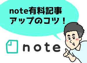 note有料記事アップのコツ!
